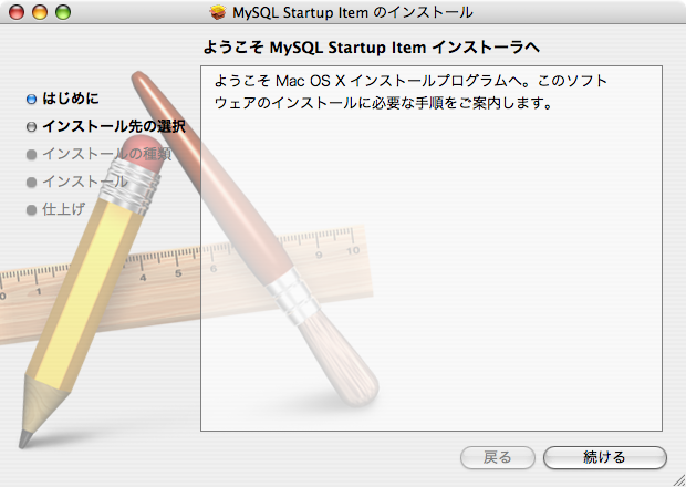 mysql | インストール5