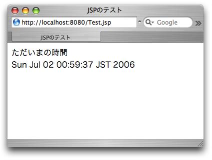 tomcat | JSPテスト