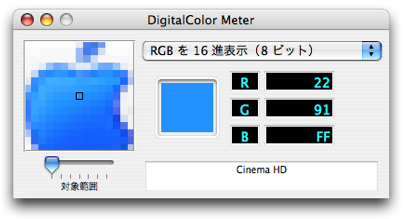 MacOS X | DigitalColor Meter